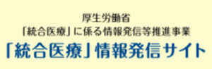 厚生労働省 「統合医療」 情報発信サイト